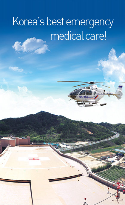 Korea's best emergency medical care!